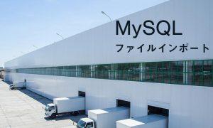MySQL ファイルインポート